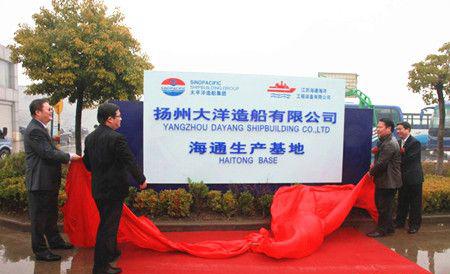 扬州大洋造船与江苏海通合作产业升级